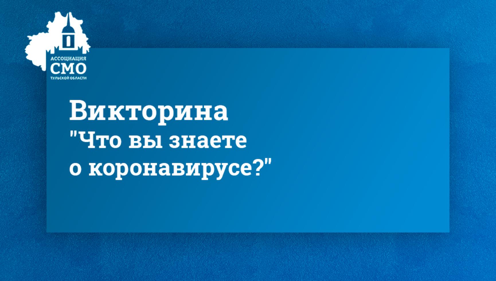 Викторина «Что вы знаете о коронавирусе?»