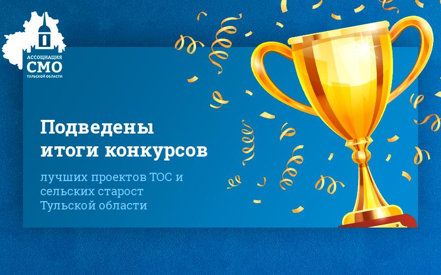 Подведены итоги конкурсов лучших проектов ТОС и сельских старост Тульской области