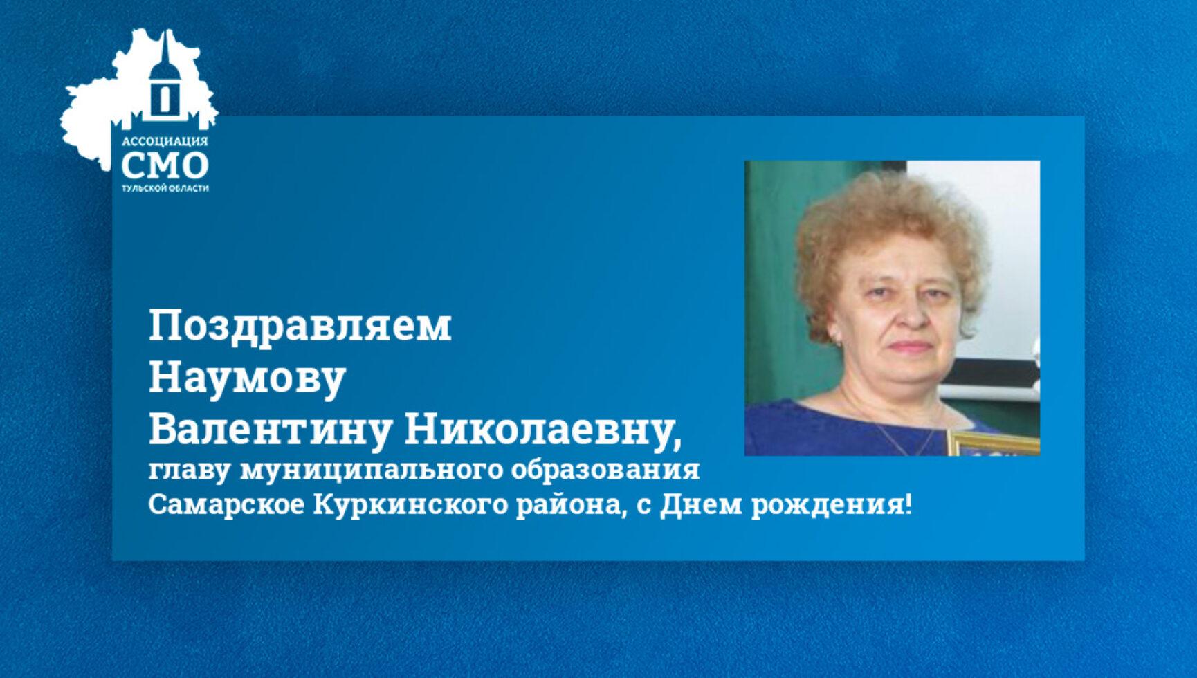 Поздравляем Наумову Валентину Николаевну, главу муниципального образования Самарское Куркинского района, с Днем рождения!