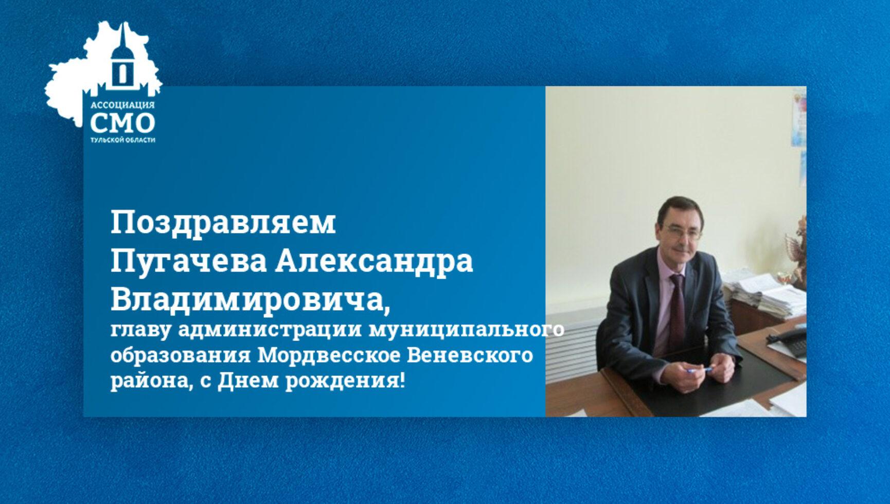 Поздравляем Пугачева Александра Владимировича, главу администрации муниципального образования Мордвесское Веневского района, с Днем рождения!