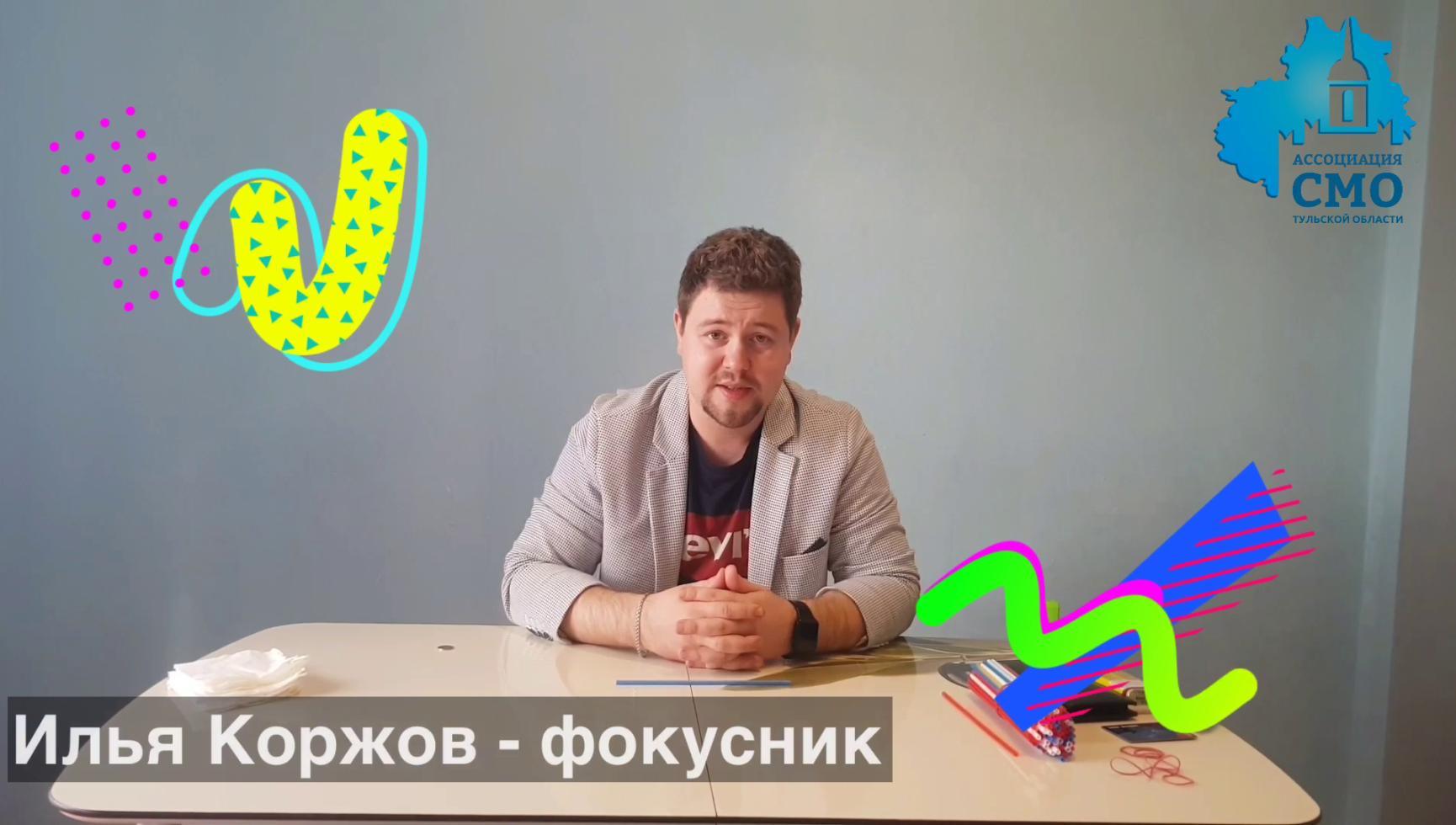 Фокусы в домашних условиях от Ильи Коржова, профессионального фокусника