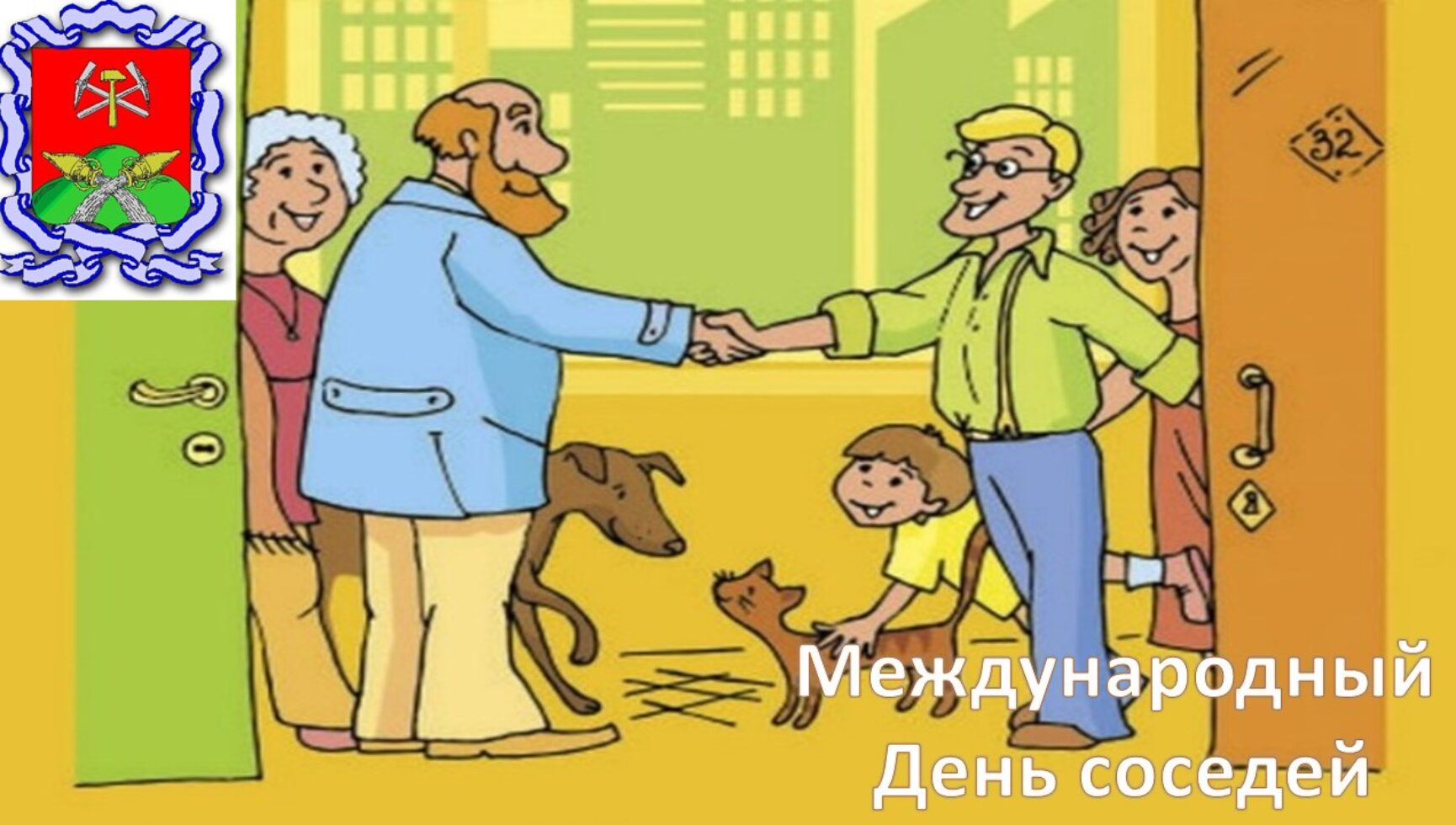 Город Новомосковск Тульской области активно участвует в акции, посвященной Международному Дню соседей