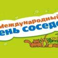 Наш областной центр – город Тула традиционно отмечает Международный День соседей