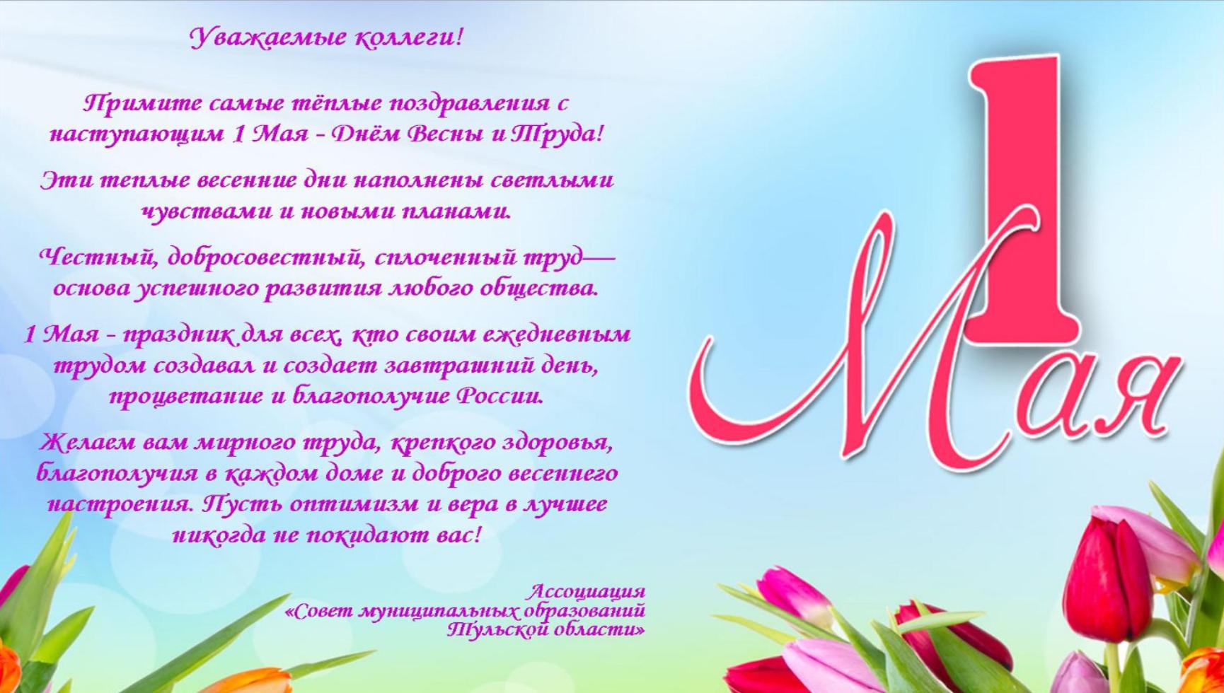 Примите самые теплые поздравления с 1 Мая – Днём Весны и Труда!