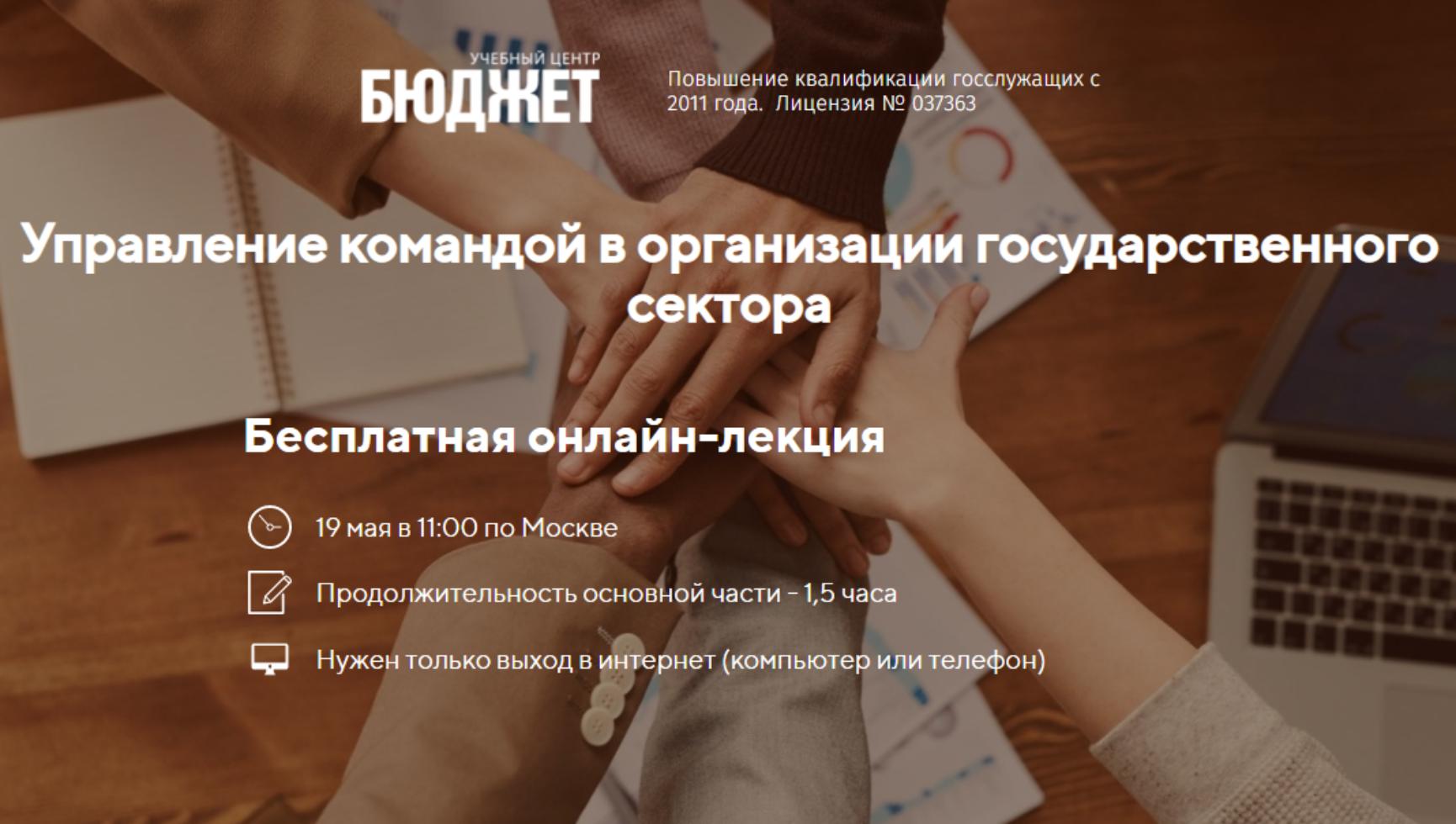 Учебный центр «Бюджет» организует открытую онлайн-лекцию «Управление командой в организации государственного сектора»