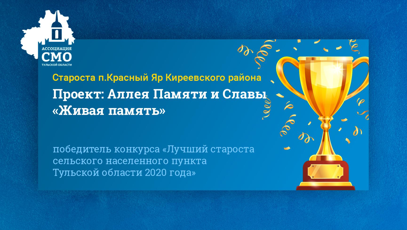 Проект: Аллея Памяти и Славы «Живая память»