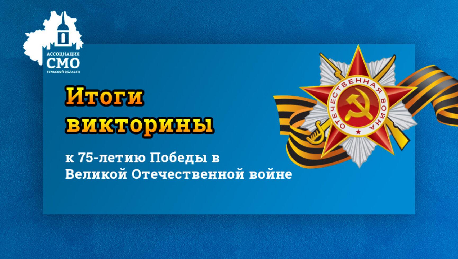 Итоги викторины, посвященной 75-летию Победы в Великой Отечественной войне