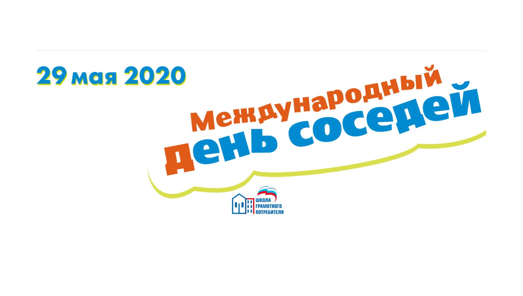 «Международный день соседей» 2020. Присоединяйтесь!