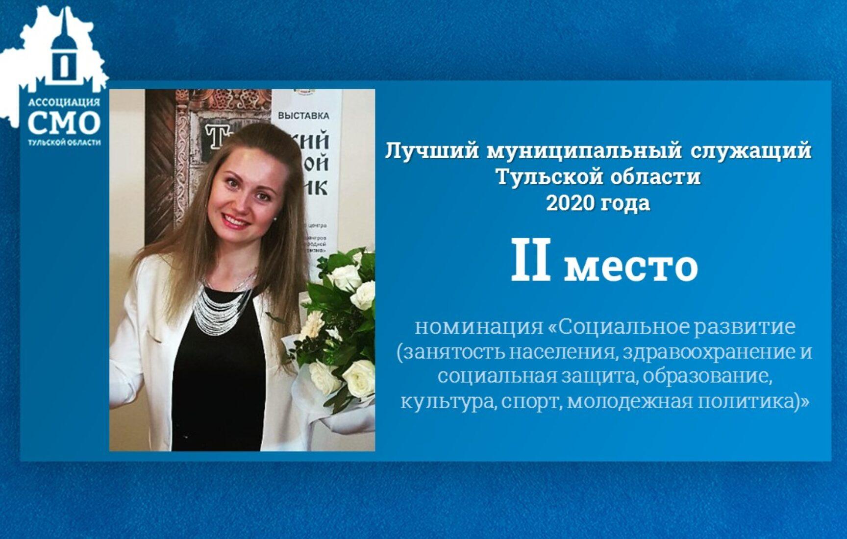 Лучший муниципальный служащий Тульской области. 2 место в номинации «Социальное развитие»