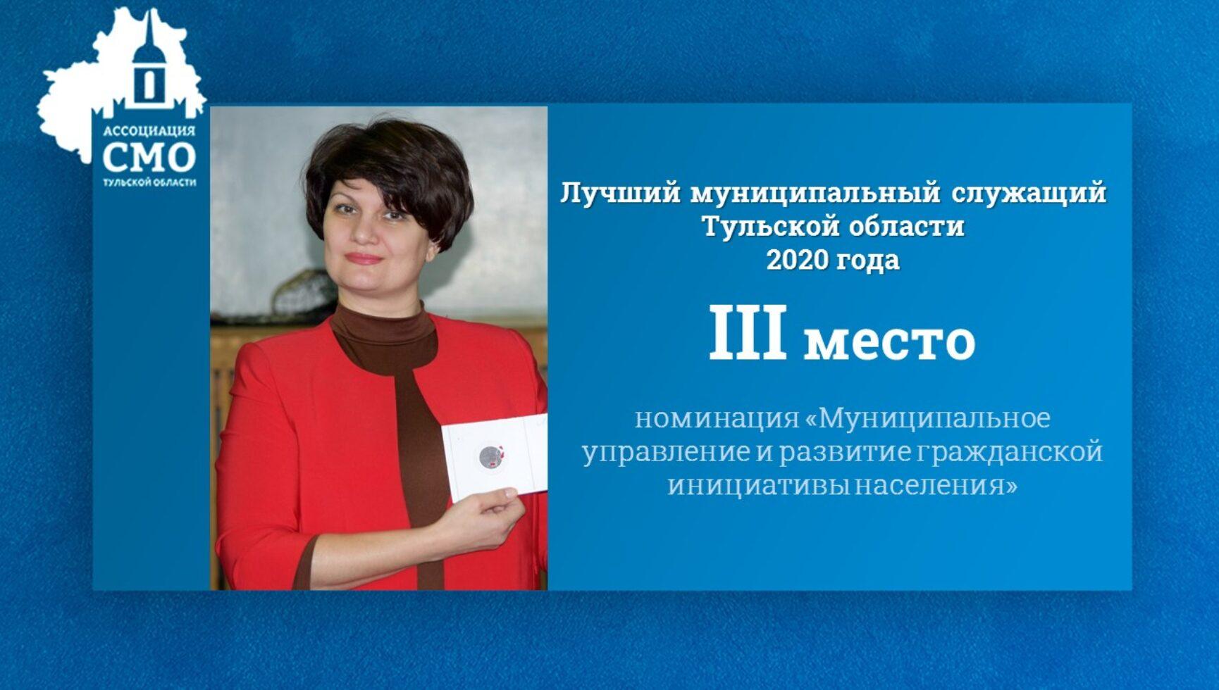 Лучший муниципальный служащий Тульской области. 3 место в номинации «Муниципальное управление и развитие гражданской инициативы населения»