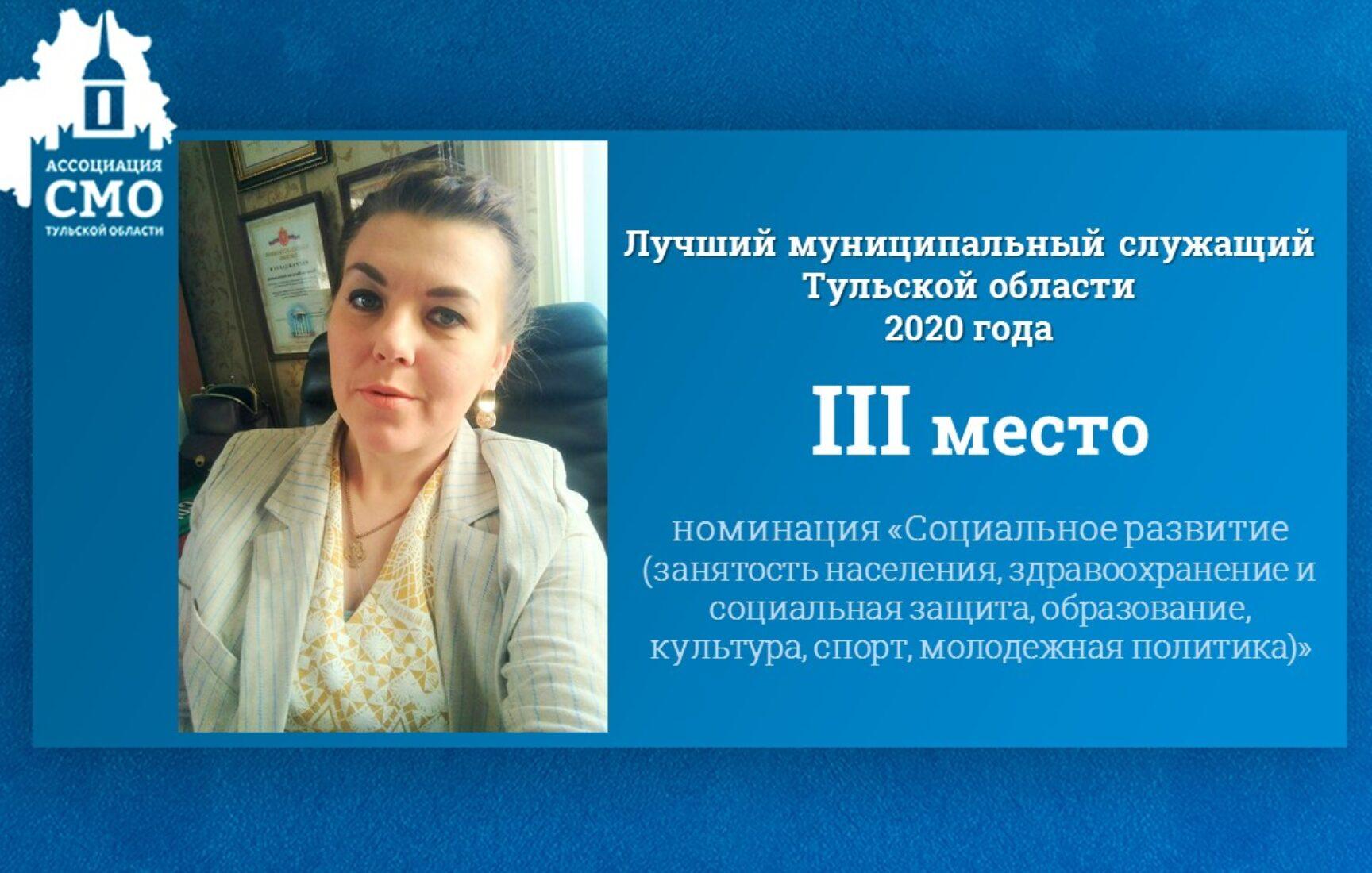 Лучший муниципальный служащий Тульской области. 3 место в номинации «Социальное развитие»