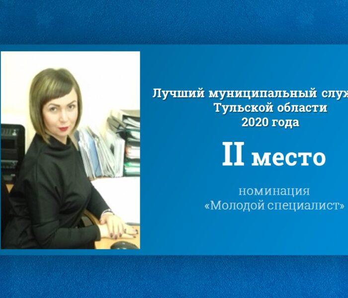 Лучший муниципальный служащий Тульской области. 2 место в номинации «Молодой специалист»