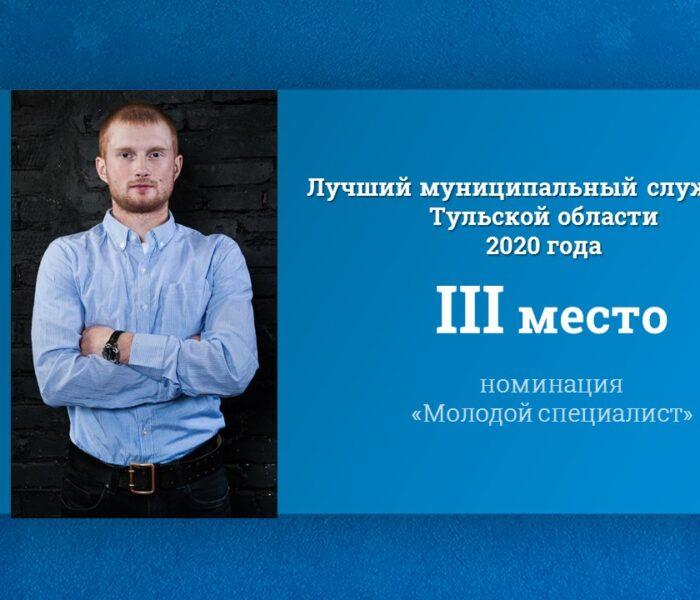 Лучший муниципальный служащий Тульской области. 3 место в номинации «Молодой специалист»