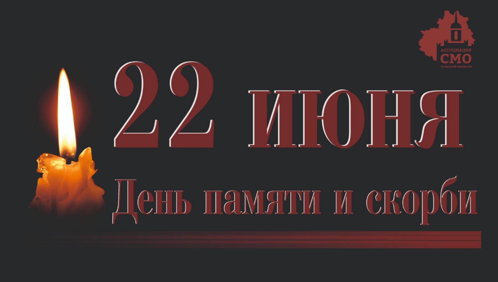 22 июня – День памяти и скорби в России
