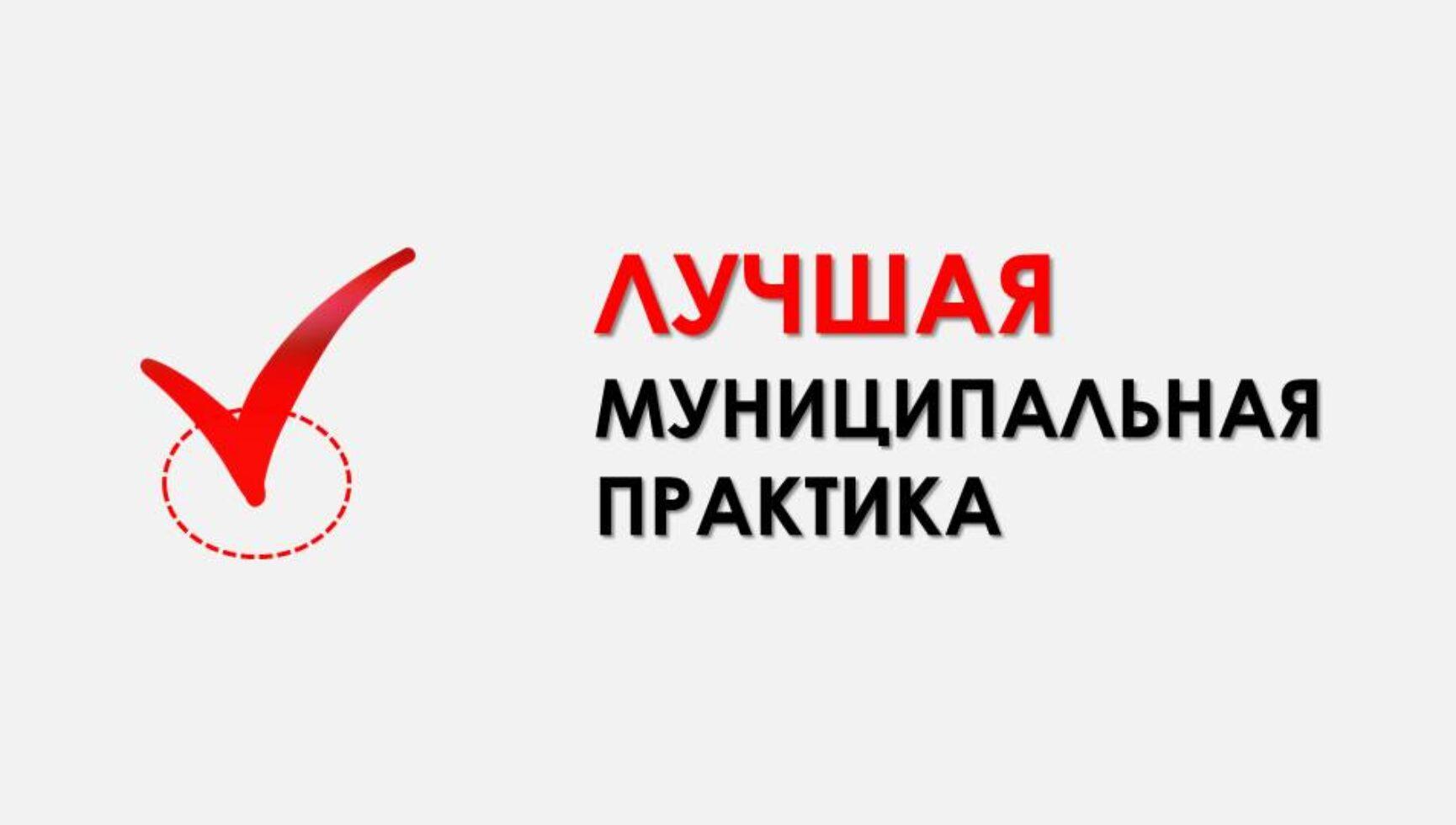 ИЗВЕЩЕНИЕ о проведении регионального этапа  Всероссийского конкурса «Лучшая муниципальная практика»