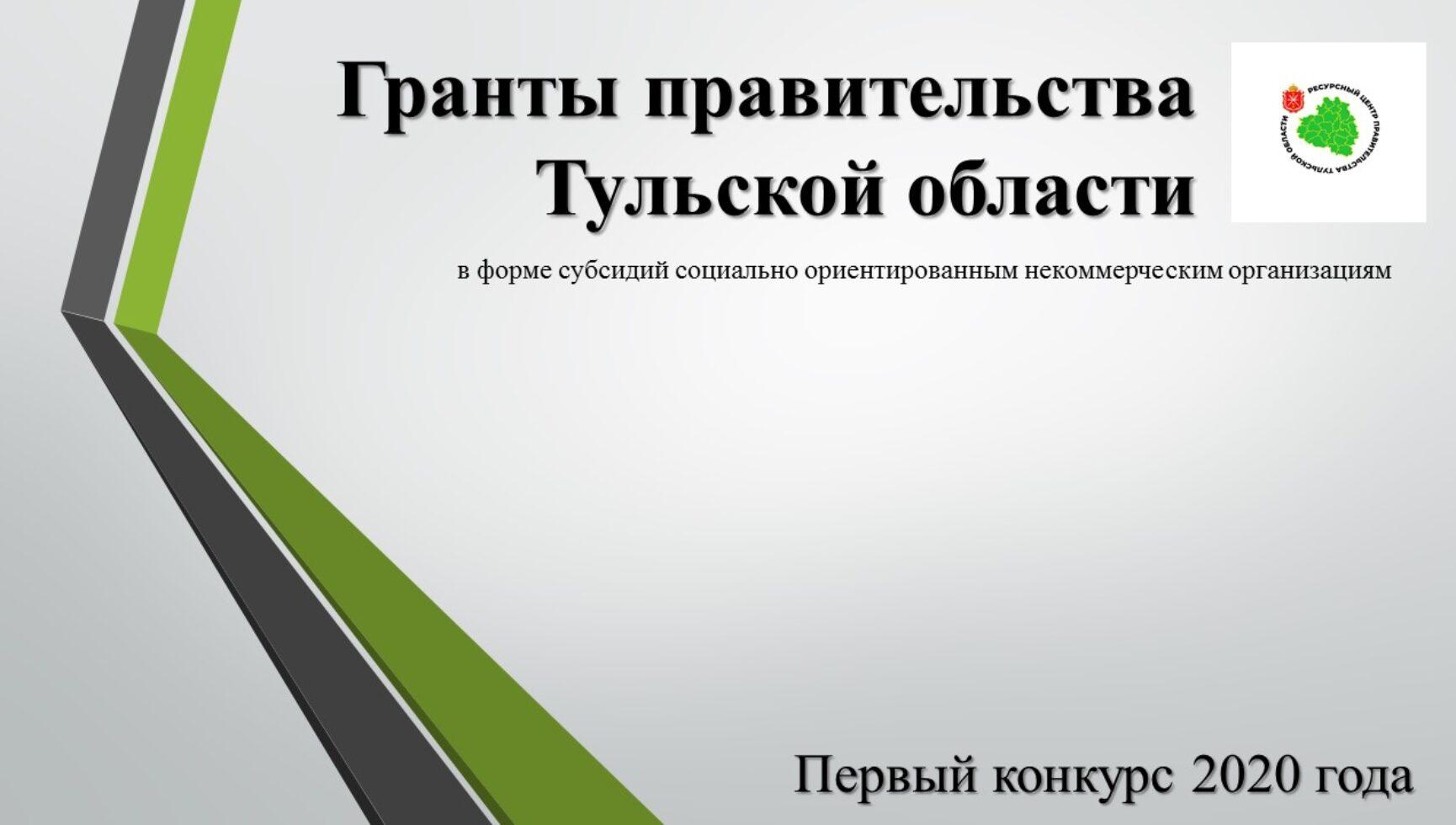 Итоги вебинара по участию в грантовом конкурсе правительства Тульской области для СОНКО