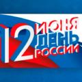 12 июня — День России! Присоединяйтесь к акциям!