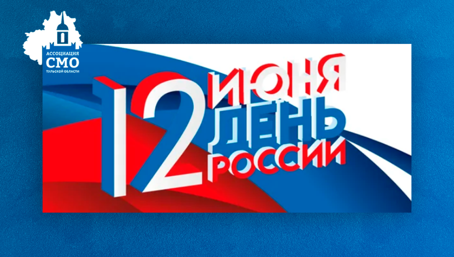 Более 70 тысяч туляков присоединились к празднованию Дня России в Тульской области