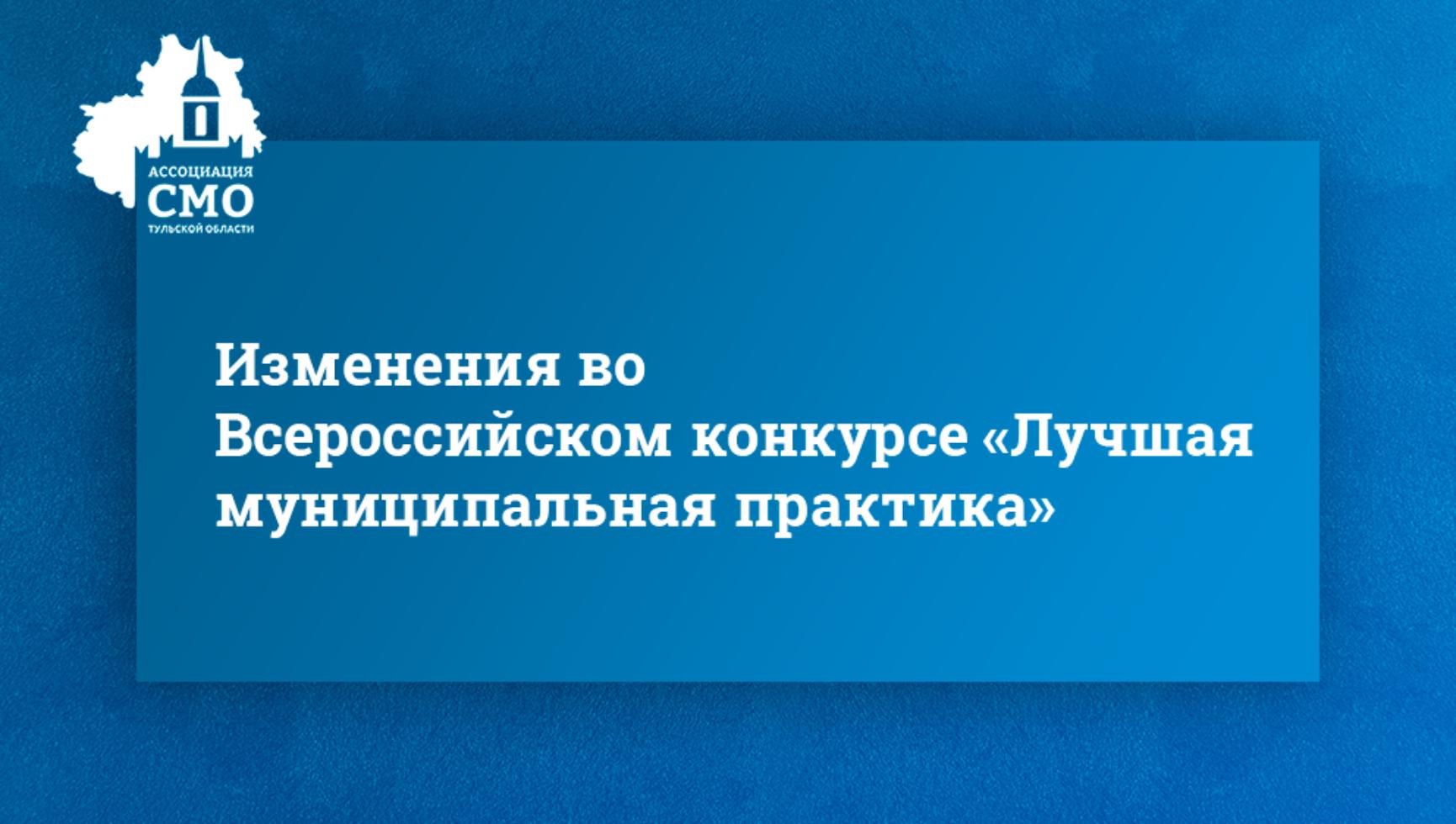 Изменения во Всероссийском конкурсе «Лучшая муниципальная практика»
