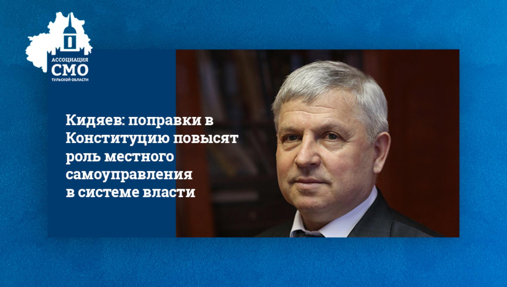 Кидяев: поправки в Конституцию повысят роль местного самоуправления в системе власти