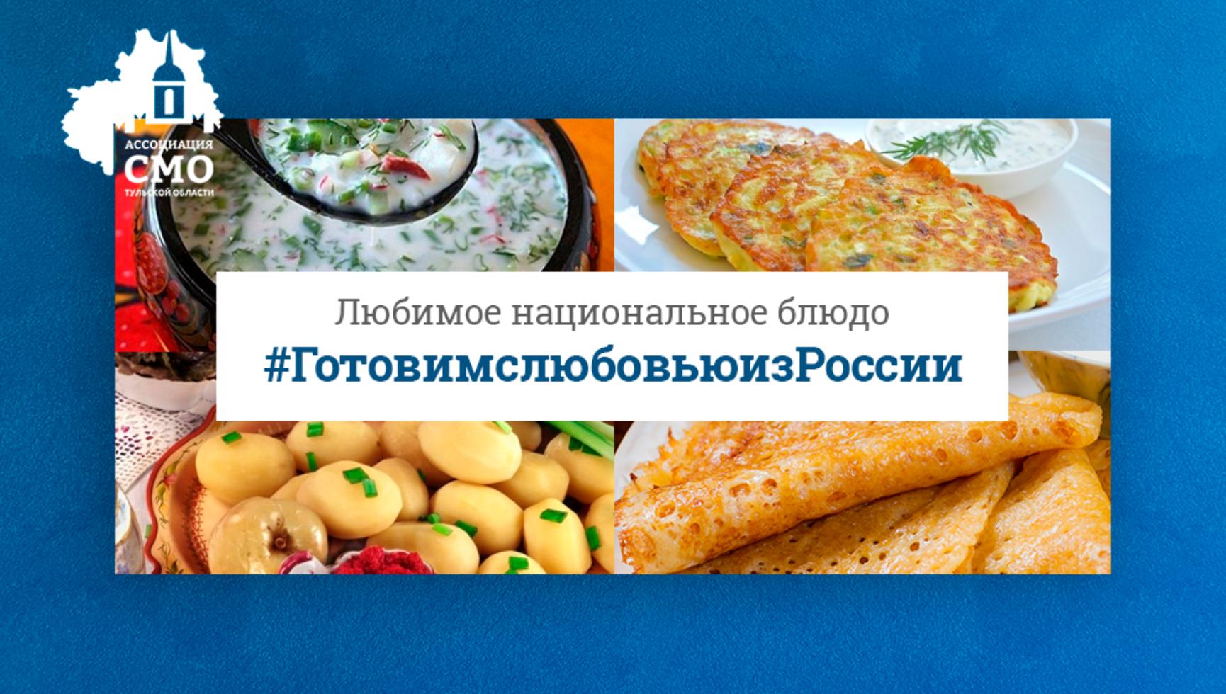 Акция ко Дню России #ГотовимслюбовьюизРоссии