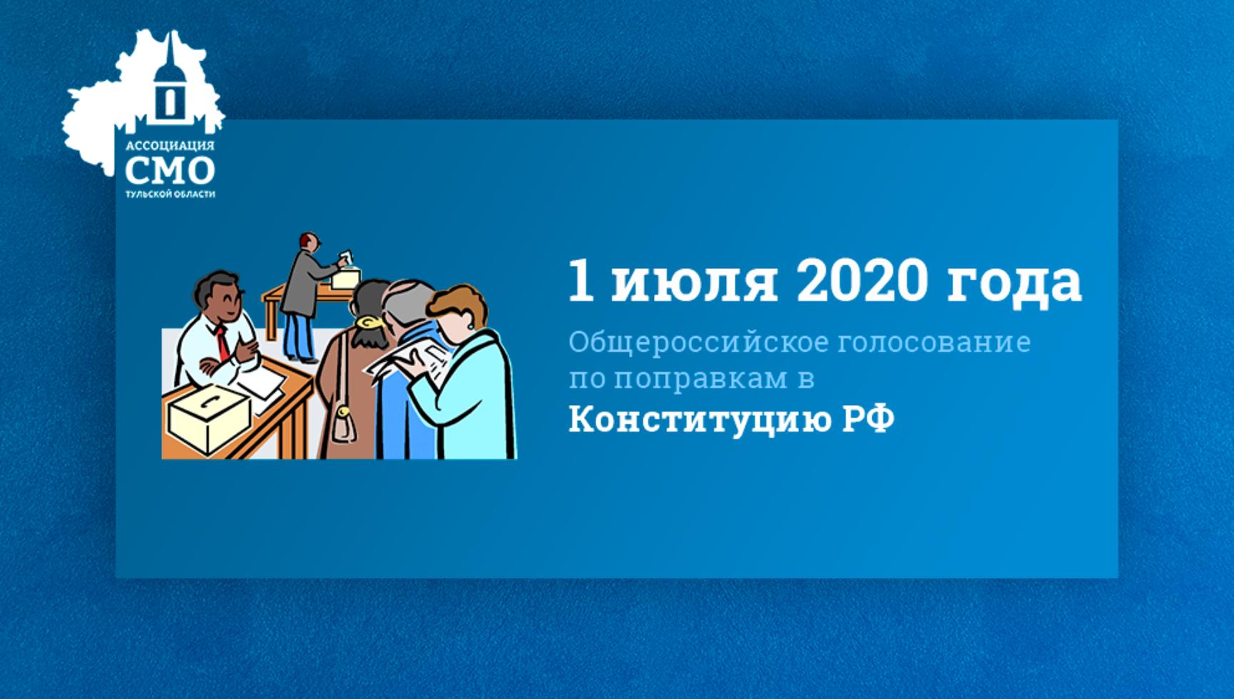 Проголосовать по поправкам в Конституцию можно с 25 июня по 1 июля 2020 года