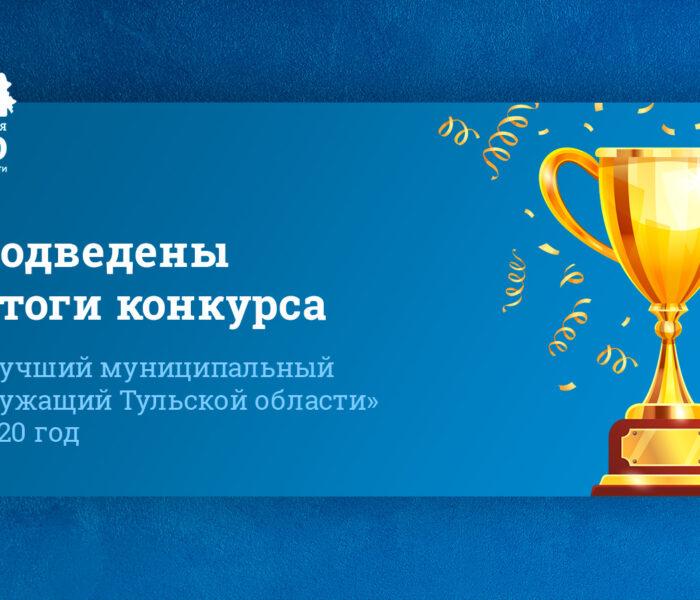 Молодые специалисты муниципальной службы в Тульской области проявили активность на региональном конкурсе