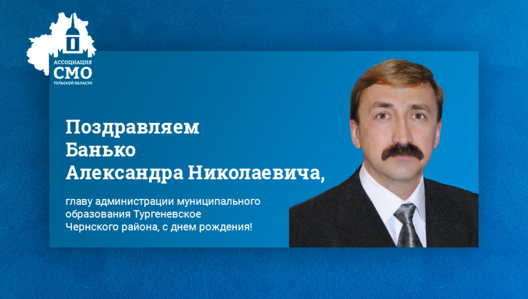 Поздравляем Банько Александра Николаевича, главу администрации муниципального образования Тургеневское Чернского района, с днем рождения!