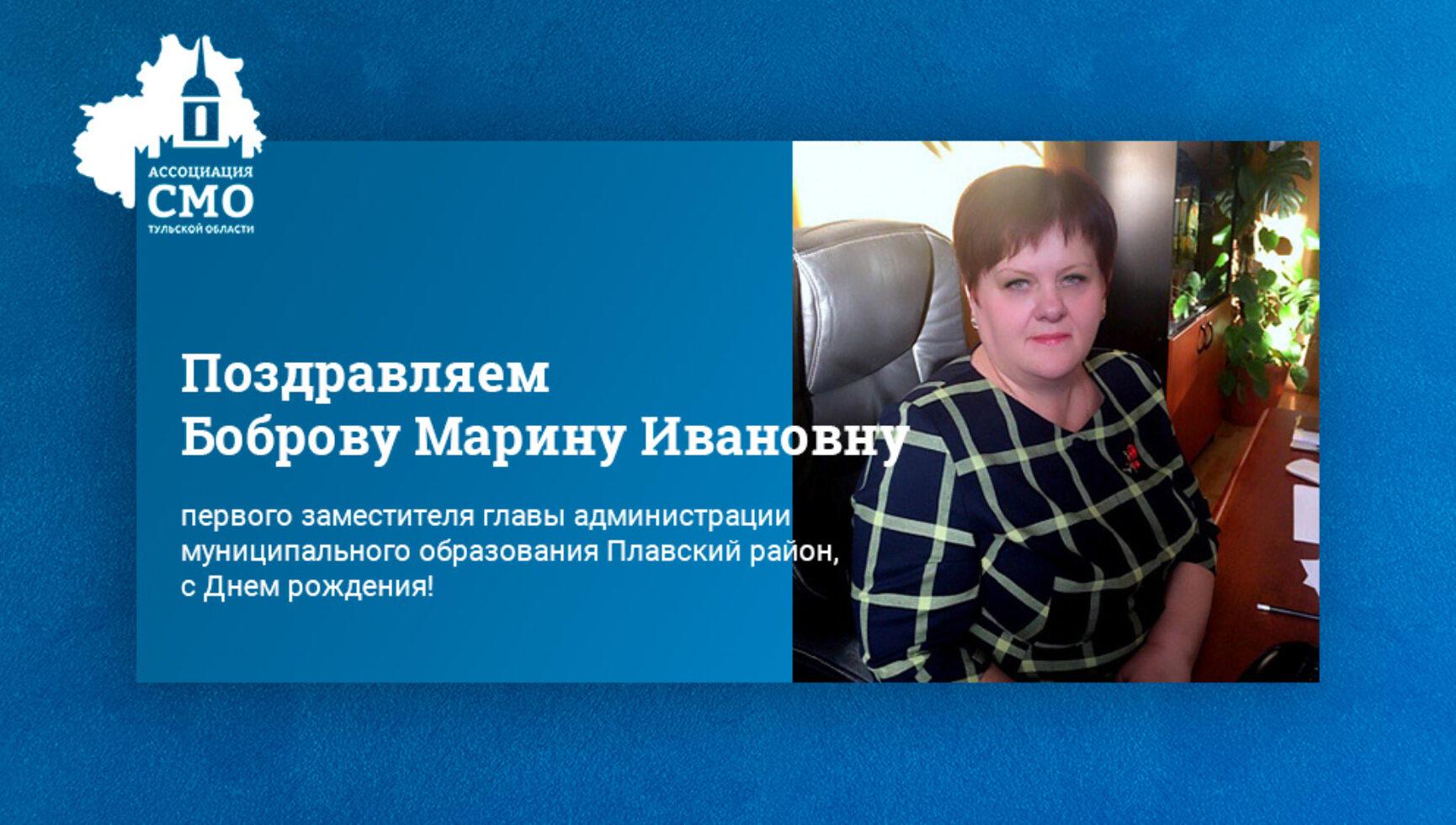 Поздравляем Боброву Марину Ивановну, первого заместителя главы администрации муниципального образования Плавский район, с Днем рождения!