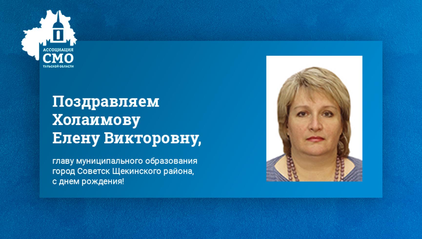 Поздравляем Холаимову Елену Викторовну, главу муниципального образования город Советск Щекинского района, с днем рождения!