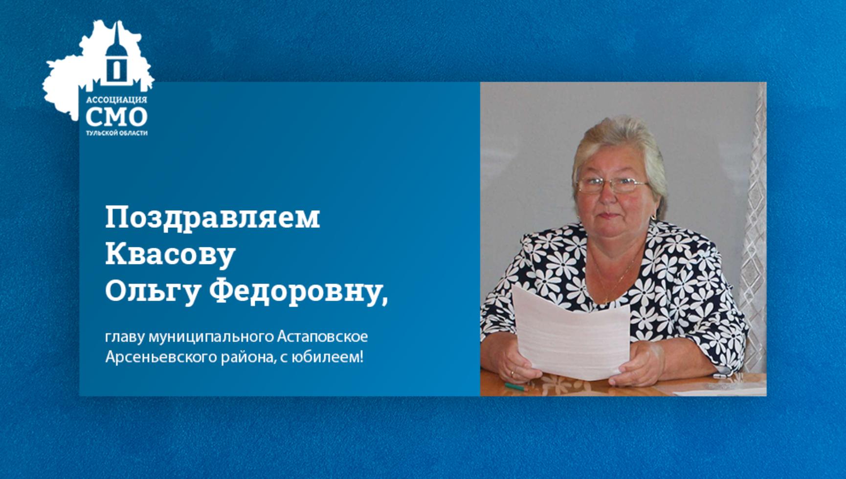Поздравляем Квасову Ольгу Федоровну, главу муниципального Астаповское Арсеньевского района, с юбилеем!