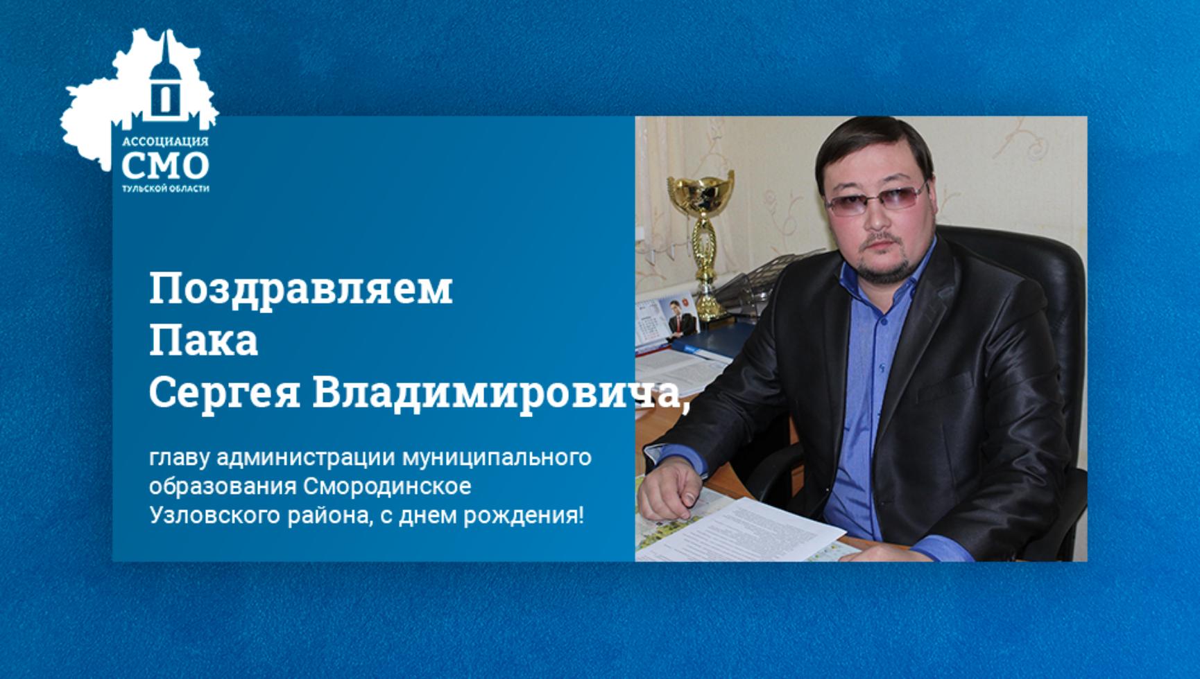 Поздравляем Пака Сергея Владимировича, главу администрации муниципального образования Смородинское Узловского района, с Днем Рождения!