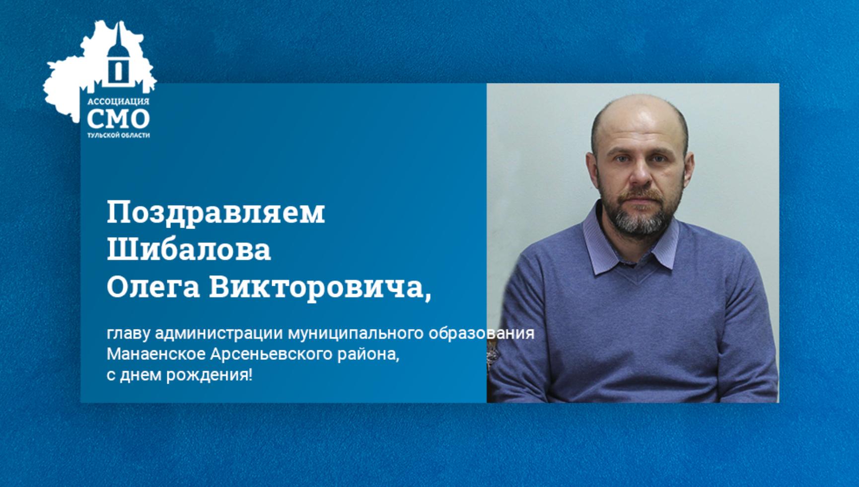 Поздравляем Шибалова Олега Викторовича, главу администрации муниципального  образования Манаенское Арсеньевского района, с днем рождения!