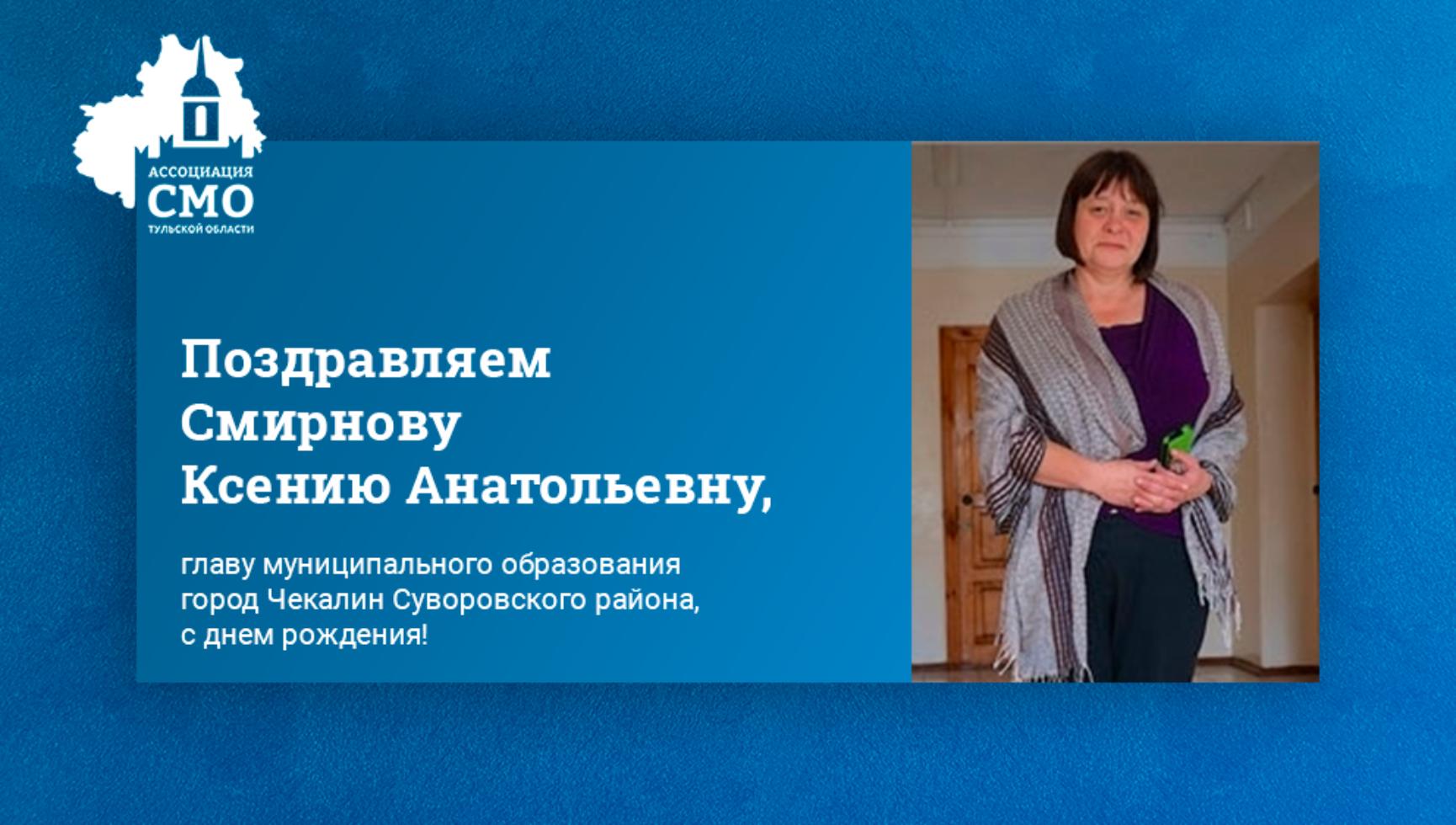 Поздравляем Смирнову Ксению Анатольевну, главу муниципального образования город Чекалин Суворовского района, с Днем рождения!