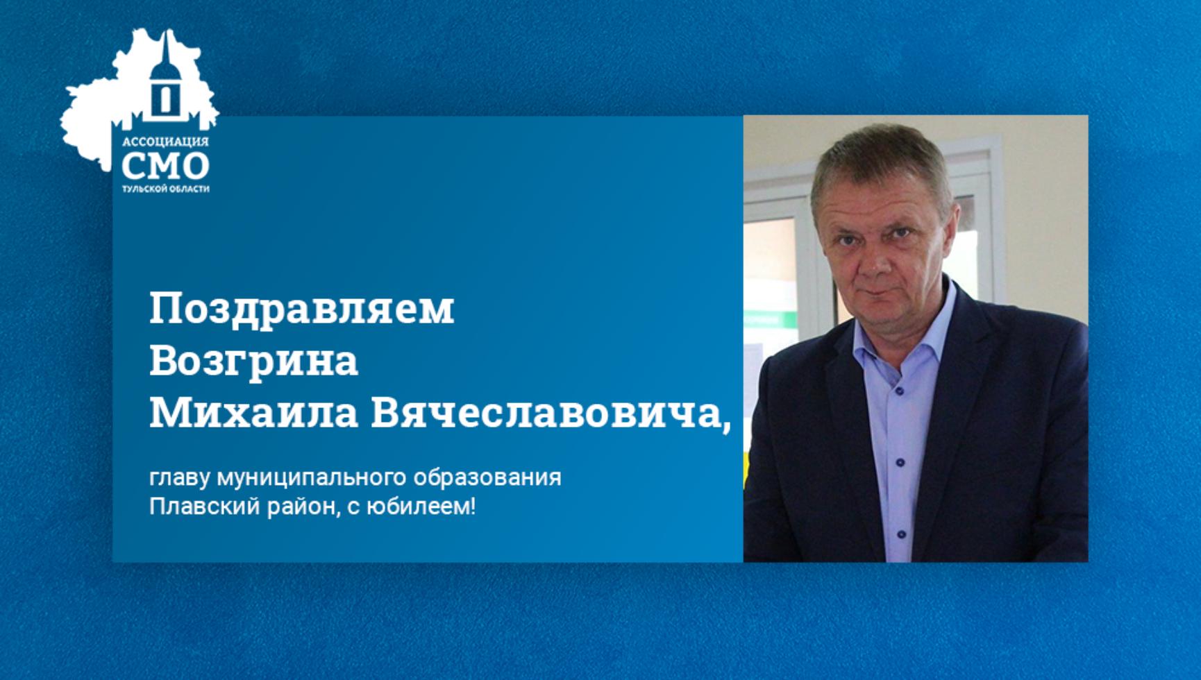Поздравляем Возгрина Михаила Вячеславовича, главу муниципального образования Плавский район, с юбилеем!