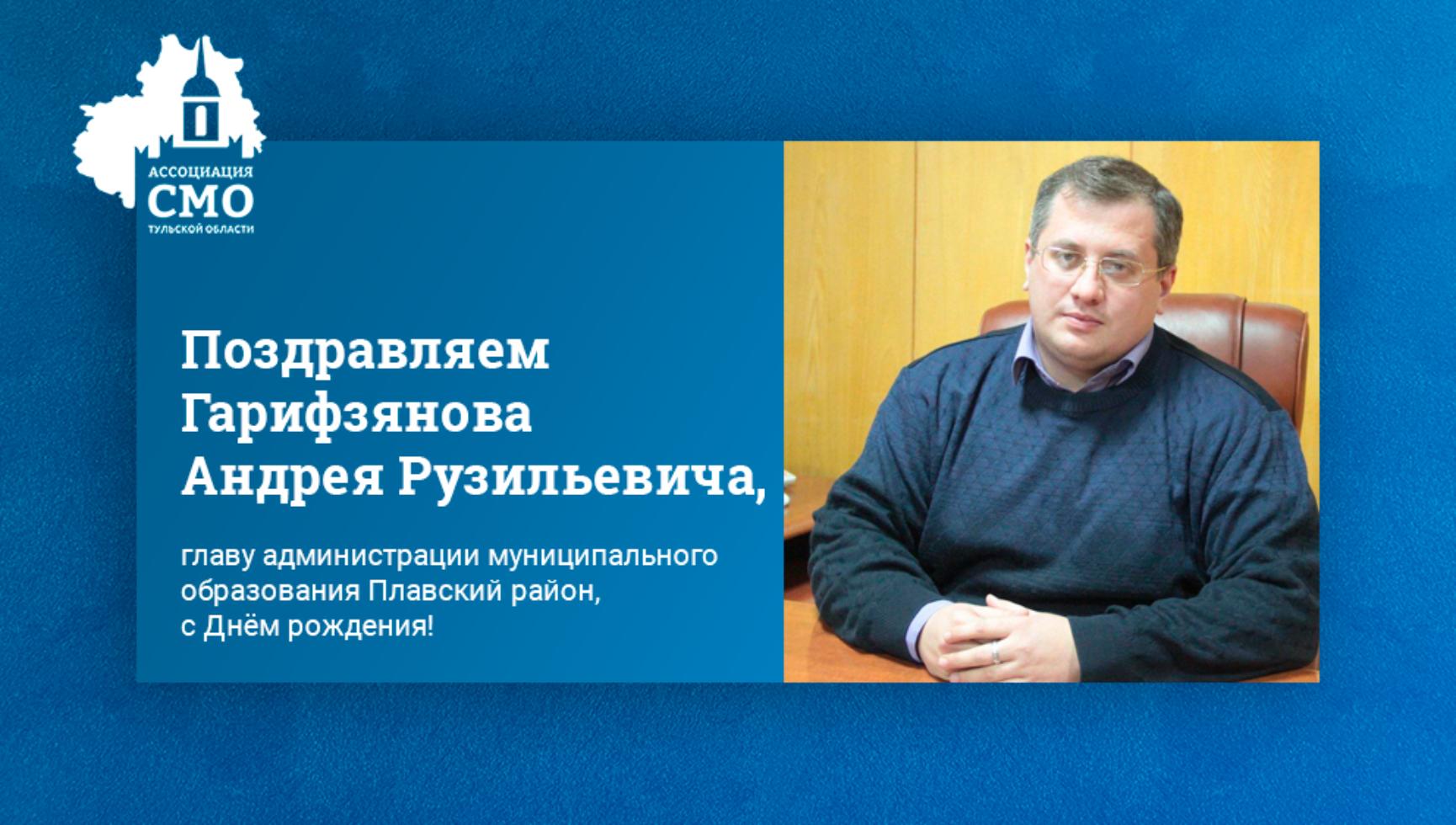 Поздравляем Гарифзянова Андрея Рузильевича, главу администрации муниципального образования Плавский район, с днём рождения!