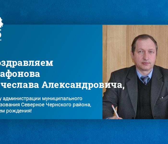 Поздравляем Агафонова Вячеслава Александровича, главу администрации муниципального образования Северное Чернского района, с днем рождения!