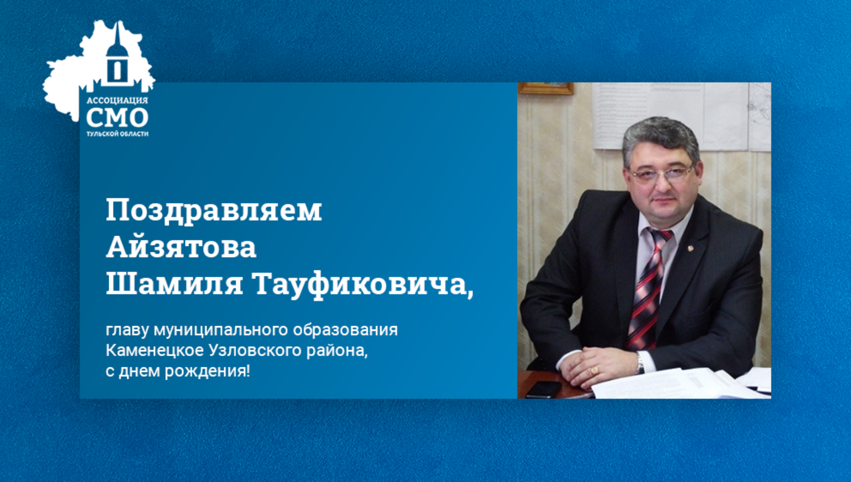 Поздравляем Айзятова Шамиля Тауфиковича, главу муниципального образования Каменецкое Узловского района, с днем рождения!