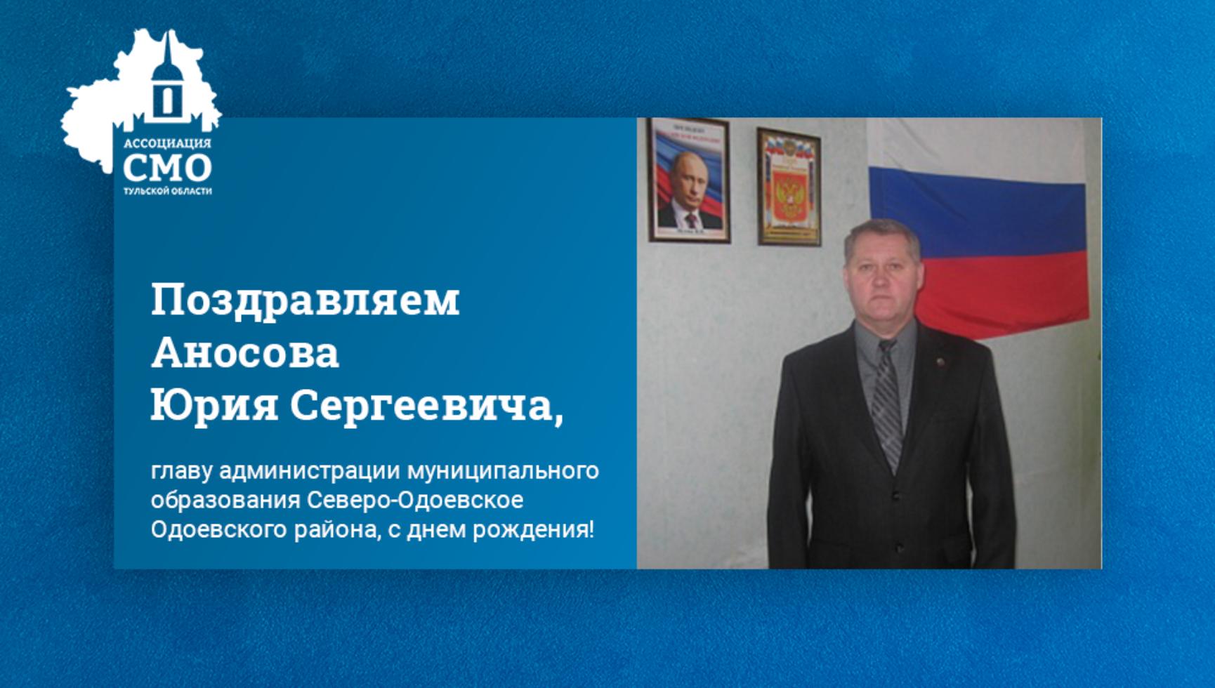 Поздравляем Аносова Юрия Сергеевича, главу администрации муниципального образования Северо-Одоевское Одоевского района, с днем рождения!