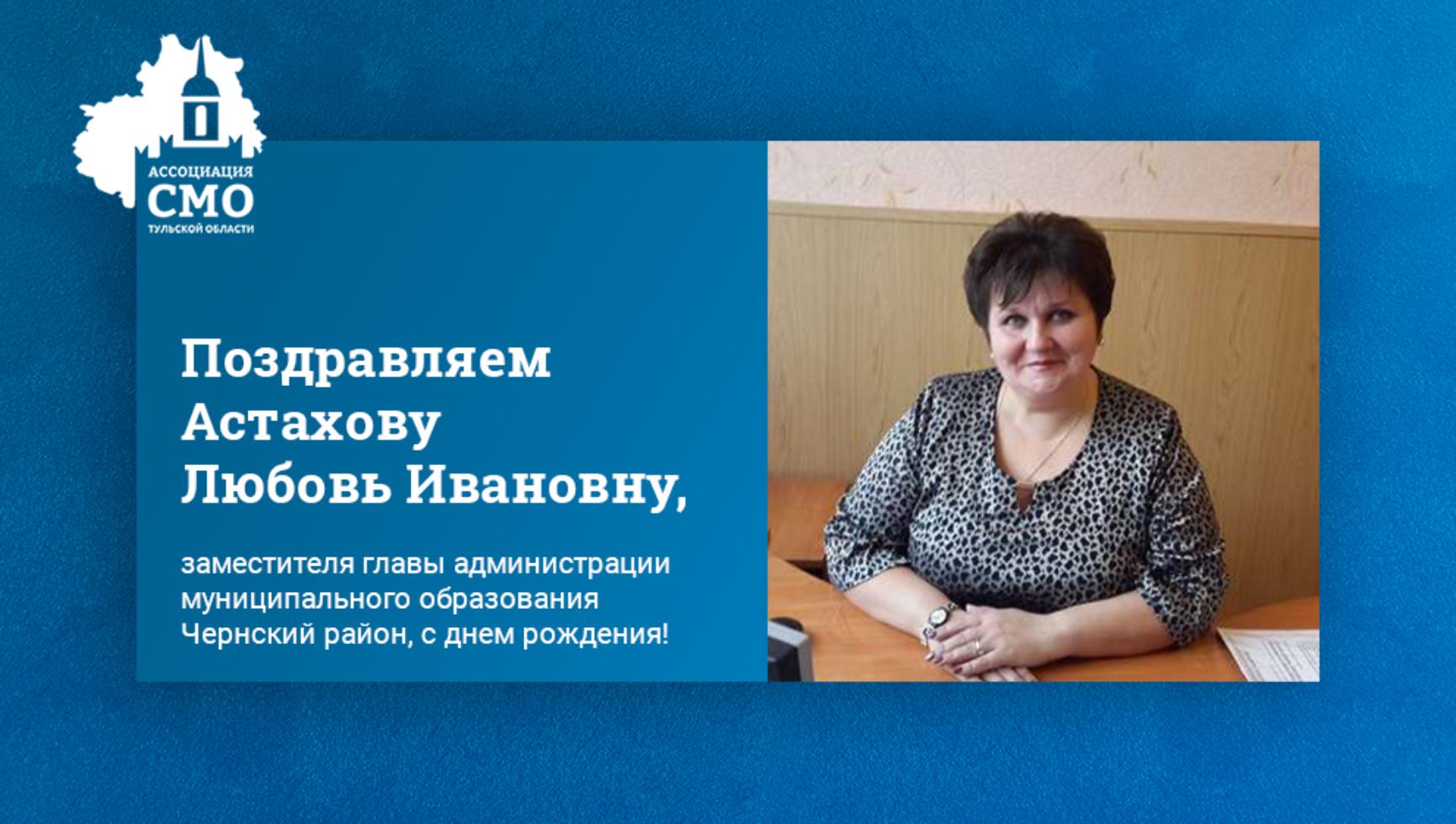 Поздравляем Астахову Любовь Ивановну, заместителя главы администрации муниципального образования Чернский район, с Днем рождения!
