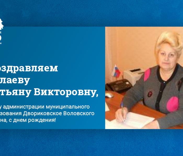 Поздравляем Балаеву Татьяну Викторовну, главу администрации муниципального образования Двориковское Воловского района, с Днем рождения!