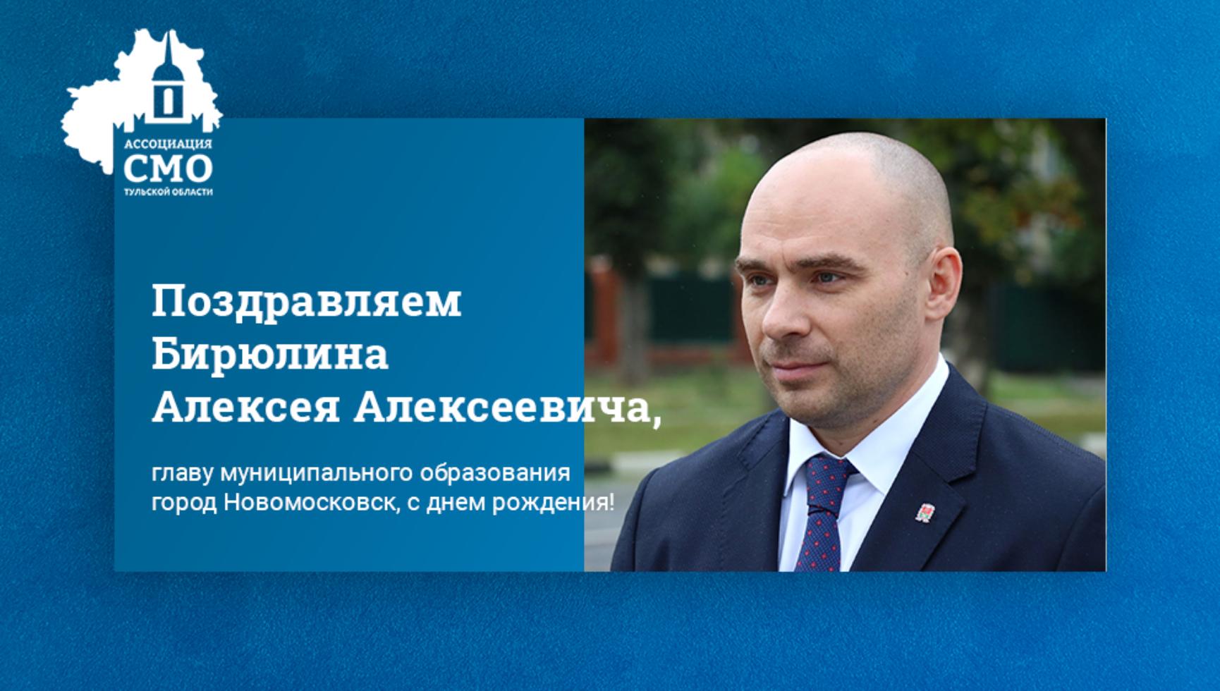 Поздравляем Бирюлина Алексея Алексеевича, главу муниципального образования город Новомосковск, с днем рождения!