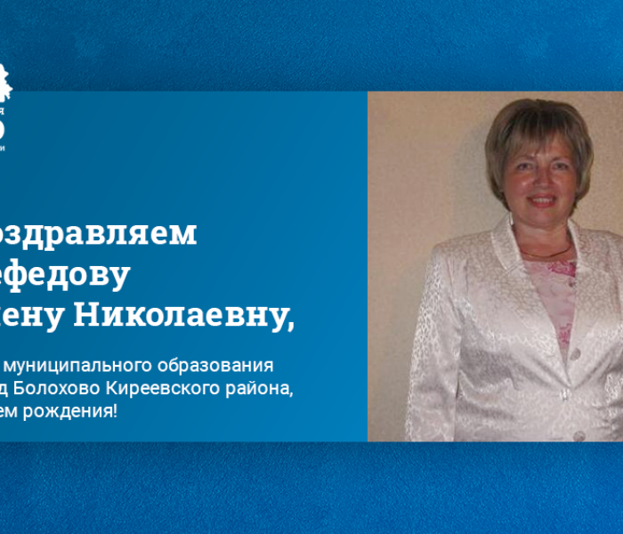 Поздравляем Нефедову Елену Николаевну, главу муниципального образования город Болохово Киреевского района, с днем рождения!