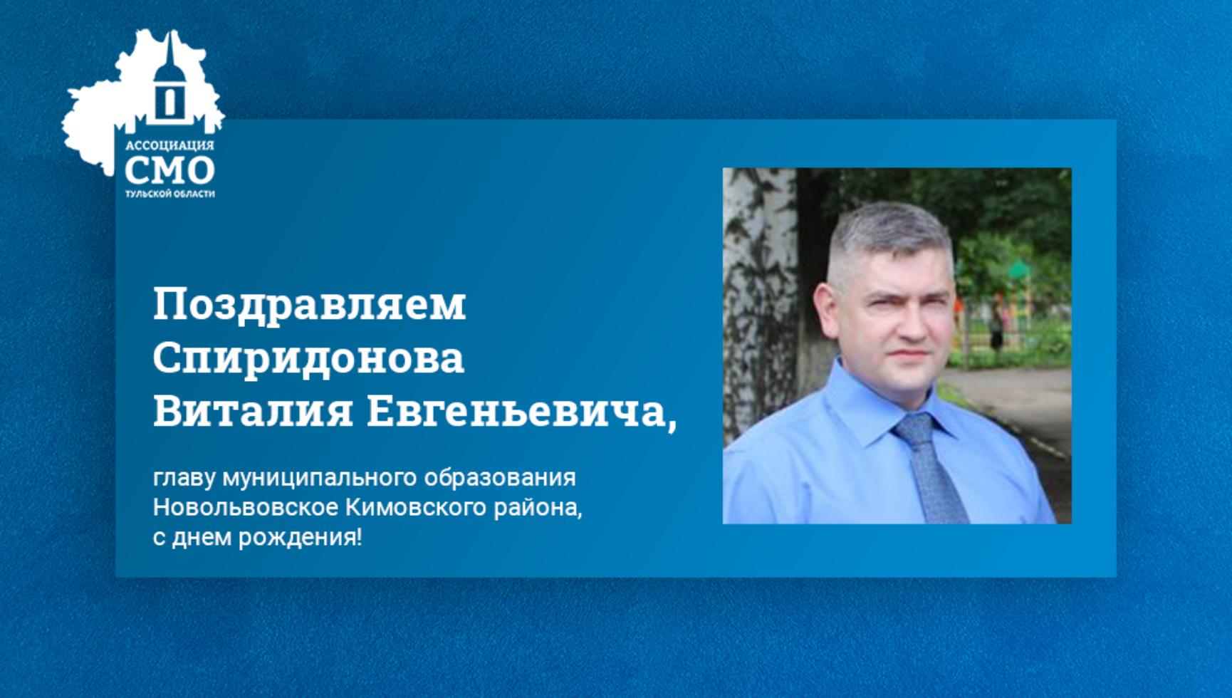 Поздравляем Спиридонова Виталия Евгеньевича, главу муниципального образования Новольвовское Кимовского района, с днем рождения!