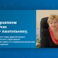 Поздравляем Величко Инну Анатольевну, заместителя главы администрации муниципального образования Киреевский район по социальным вопросам, с днем рождения!