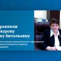 Поздравляем Винокурову Галину Витальевну, главу администрации муниципального образования Новольвовское Кимовского района, с днем рождения!