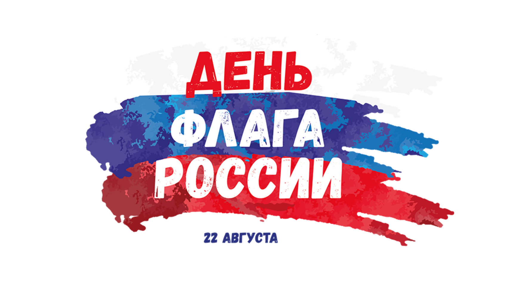 Поздравляем с Днем Государственного флага Российской Федерации!