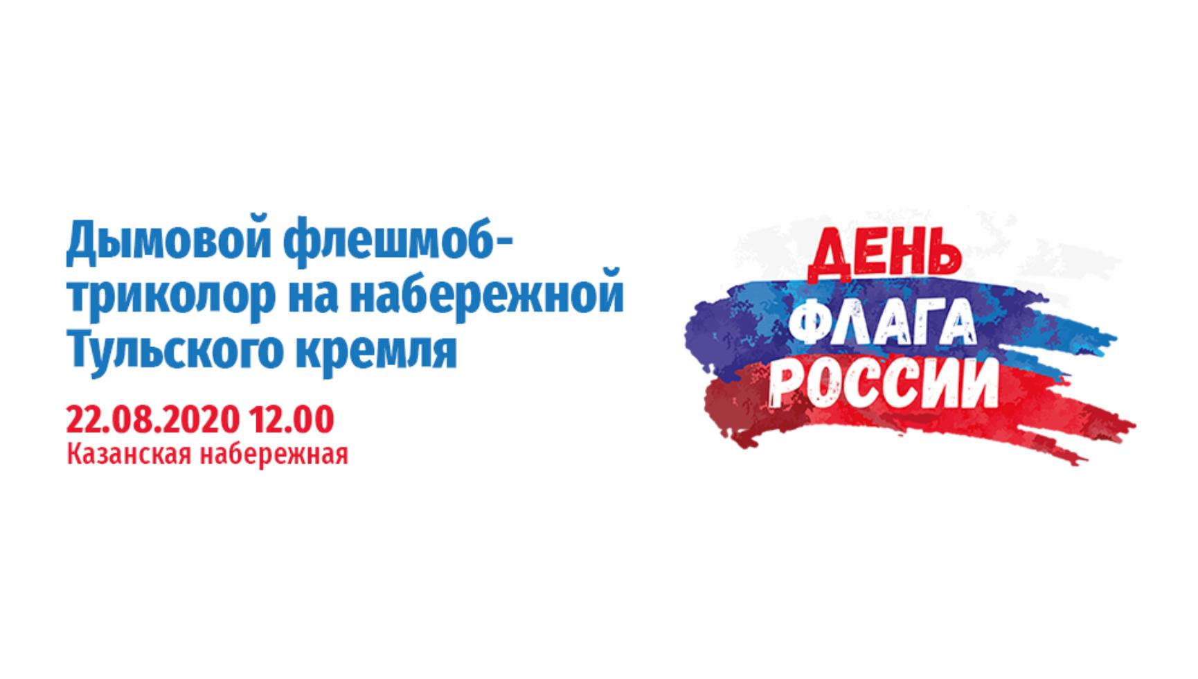 В Туле в День Государственного флага Российской Федерации  пройдут праздничные мероприятия
