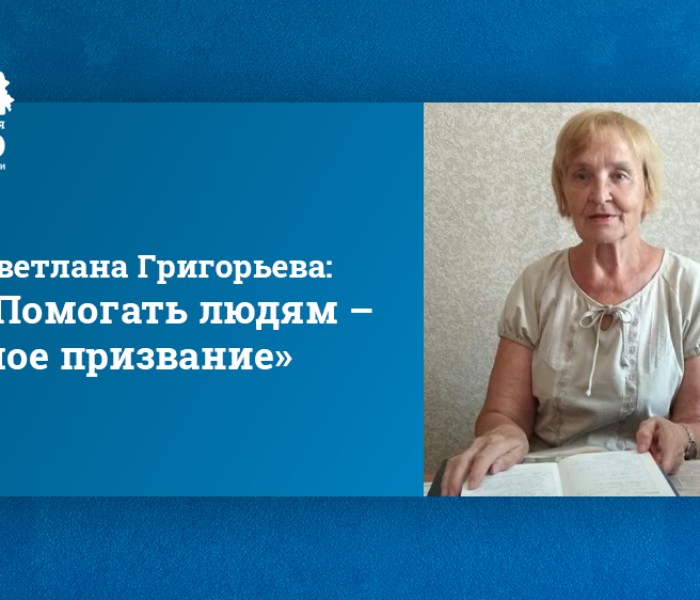 Светлана Григорьева: «Помогать людям – мое призвание»