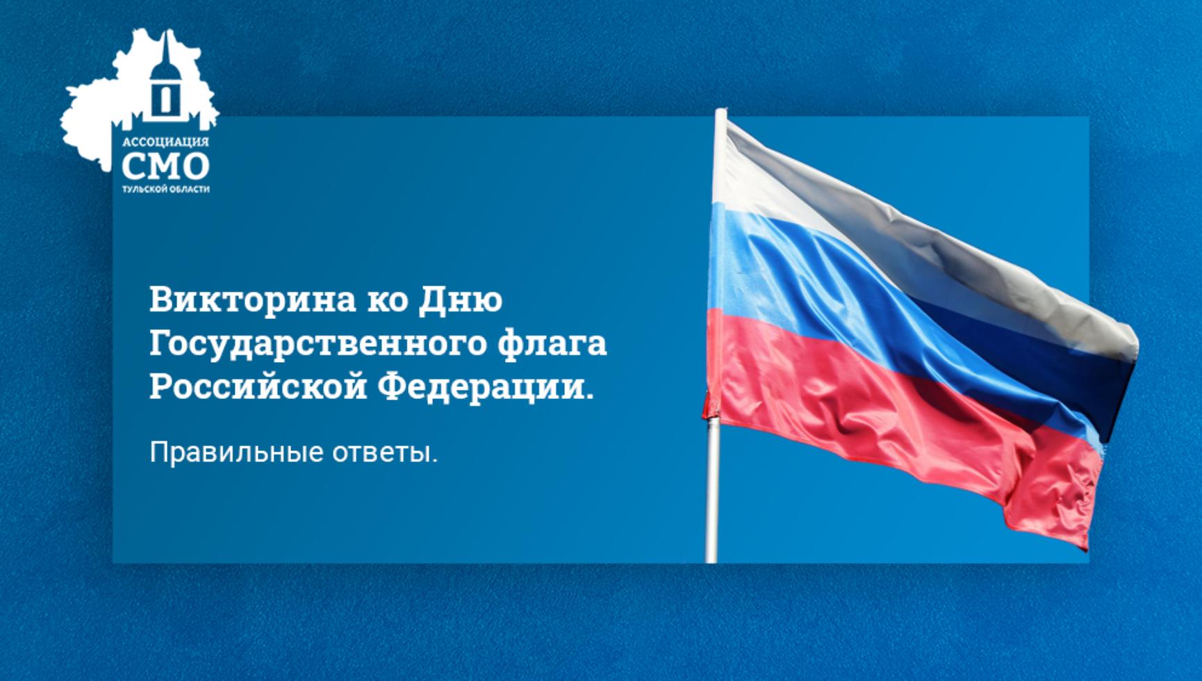 Правильные ответы на вопросы викторины ко Дню Государственного флага Российской Федерации.